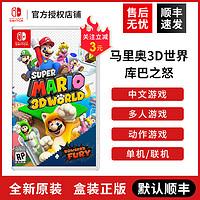 现货任天堂Switch游戏超级马里奥3D世界+狂怒世界马里奥3D库巴之怒NS卡带中午首发特典