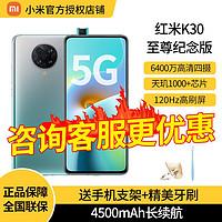 小米红米K30至尊版纪念版S/红米K30至尊版s5G游戏智能手机天玑1000plus旗舰芯片薄荷绿全网通(8GB+512GB)