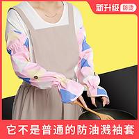 厨房炒菜防油溅神器袖套做饭长款套袖手部防烫防水手套工作护袖女