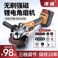 潭祖无刷充电角磨机锂电池动手磨机打磨光机抛光手砂轮手持式切割