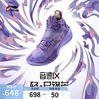 李宁篮球鞋男音速9中帮2021夏季新款男鞋专业实战速度回弹运动鞋