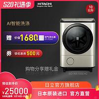 Hitachi日立10公斤日本原装进口洗烘全自动滚筒洗衣机BD-NX100EHC