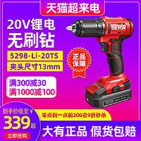 【官方正品】大有无刷充电钻锂电钻多功能电动手钻20V螺丝批5298