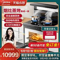美的集成灶家用一体灶蒸烤箱一体智能家电大吸力油烟机蒸烤箱