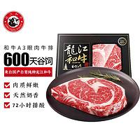 龙江和牛 A3眼肉牛排 250g