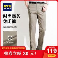 雅鹿休闲裤男2021夏季冰丝薄款中年宽松阔腿西裤直筒纯棉长裤子男