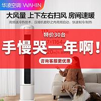 华凌空调2匹新能效变频柜机智能家用立柜式客厅空调KFR-51LW/N8HB3