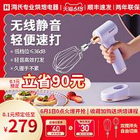 【刘涛同款】海氏D3无线静音打蛋器电动家用小型搅拌器奶油打发器