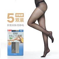 【5双装光腿神器】轻薄素肌透明感消臭吸汗便携装连裤袜丝袜