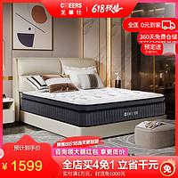 芝华仕·爱蒙独立袋装弹簧乳胶床垫1.8m床席梦思软垫家用加厚d060
