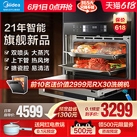 美的A8嵌入式蒸烤一体机二合一电蒸汽箱家用大容量搪瓷蒸烤箱智能