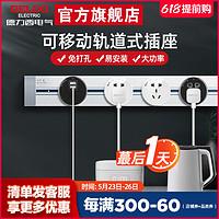 德力西轨道插座厨房专用无线不带线排插板明装可移动电力滑道家用