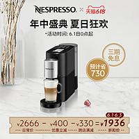 NESPRESSOAtelier胶囊咖啡机进口可打奶泡办公家用全自动咖啡机