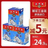 雄鸡标椰浆200ml*3原装进口淡椰汁西米露椰奶冻烘焙材料