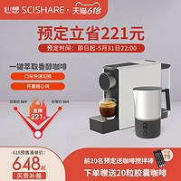 心想胶囊咖啡机家用小型意式全自动办公胶囊机含奶泡机预售