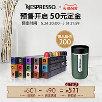 【5.24预售】NESPRESSO胶囊咖啡全明星精选150颗装原装进口包邮
