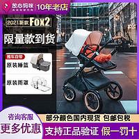 BugabooFox2博格步高景观婴儿推车全地形双向可折叠推车放心妈咪