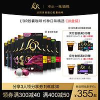 进口Lor胶囊黑咖啡10盒/100粒适用雀巢星巴克Nespresso咖啡机
