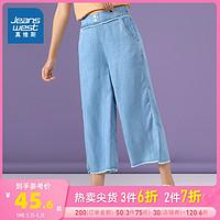 真维斯裤子女夏季薄款时尚天丝宽松七分阔腿牛仔裤女