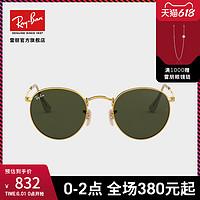 RayBan雷朋太阳镜复古圆形镜片男女眼镜墨镜0RB3447