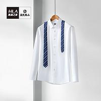 HLA/海澜之家【国民臻品】商务长袖男士衬衫21经典正装白衬衫男