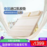 芝华仕·爱蒙1.5m泰国乳胶床垫天然进口橡胶软垫1.8m单双人榻榻米D042