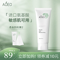 【推荐】AOEO山茶花洁面乳氨基酸洗面奶男女控油深层清洁