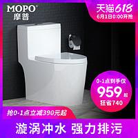 MOPO摩普家用抽水马桶坐便器卫生间虹吸式节水防臭大冲力座便器