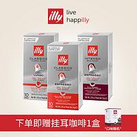 illy意利法国进口兼容胶囊咖啡粉Nespresso精品胶囊咖啡30粒/3盒