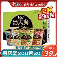 康师傅汤大师方便面杯装整箱12杯速食面食类小吃日式豚骨