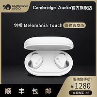 Cambridgeaudio英国剑桥MelomaniaTouch真无线入耳式蓝牙耳机
