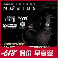 Audeze/奥帝兹Mobius黑科技游戏耳机头戴式电脑电竞吃鸡耳麦国行