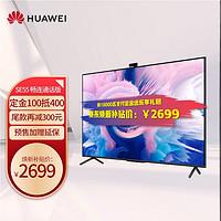 华为智慧屏SE55英寸畅连通话版金属底座定制款超薄全面屏4K超高清智能液晶电视机HD55DESY