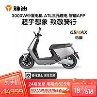 雅迪电动车G5MAX高速电动摩托车72V43AH大功率锂电高端智能电摩电动车成人踏板车科技银