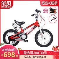 优贝儿童自行车太空一号12英寸14英寸16英寸18英寸男宝女宝单童车