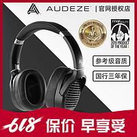 官网授权奥帝兹/AudezeLCD1发烧耳机美国产平板振膜国行可试用