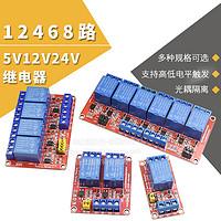 1248路5V12V24V继电器模块带光耦隔离支持高低电平触发开发板