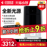 闪铸科技新品Foto高清8.9寸光固化3D打印机LCD4K黑白屏工业级高精度大尺寸3d打印机家用