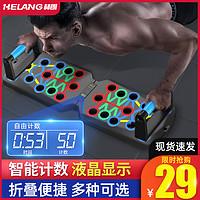 俯卧撑训练板多功能支架男士练胸肌腹肌辅助训练器材家用健身神器