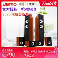 JAMO/尊宝S526+SUB210家庭影院5.1套装中置环绕前置主音箱低音炮