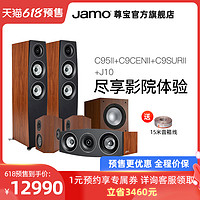 Jamo/尊宝C95II+C9CENII+C9SURII+J10音箱中置环绕5.1家庭影院
