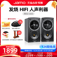 JAMO/尊宝C603HIFI书架音箱发烧无源音箱监听音响高保真6寸低音