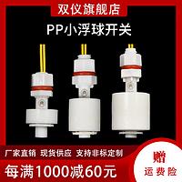 PP塑料小浮球开关液位控制器油位感应器上水排水防腐蚀耐酸碱包邮