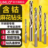 UMLO含钴钻头不锈钢专用麻花钻直柄钻头高速钢转头开孔打孔1-16