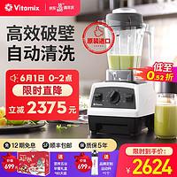 维他密斯(Vitamix)原装进口破壁机豆浆机E310破壁榨汁机物理加热辅食机绞肉料理机全营养免滤E310白色