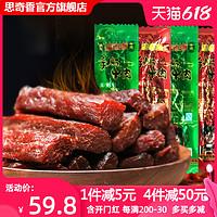 四川西昌思奇香手撕牛肉风干牛肉干大凉山特产牛肉干小零食250g