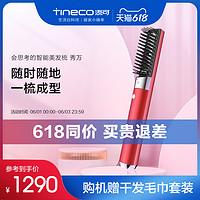 TINECO/添可智能无线直发梳秀万负离子不伤发神器板夹卷发棒美发