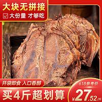 五香酱牛肉卤牛肉熟牛肉真空即食熟食卤味小包装牛肉零食休闲小吃