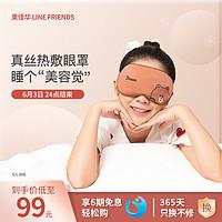 奥佳华热敷眼罩遮光LINEFRIENDS眼睛缓解疲劳眼部护眼仪睡眠神器