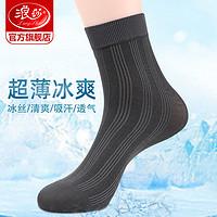浪莎冰丝袜子男士丝袜夏季薄款吸汗透气中筒夏天超薄短袜黑色男袜